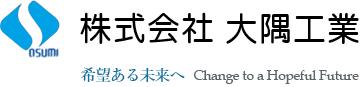 株式会社大隅工業