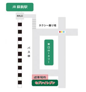 JR蘇我駅の迎車場所